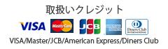 取り扱いクレジットはビザ、マスター、JCB、アメリカンエキスプレス、ダイナースクラブ